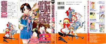 dennou renai hime vol 2 cover