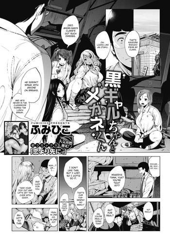 fumihiko kuro gal chan to megane kun comic hotmilk 2017 12 english crowkarasu digital cover