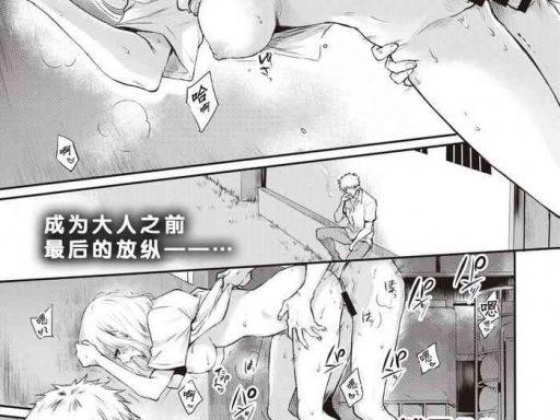 hinahara emi fuyumi san to iijima kun comic kairakuten 2020 10 chinese digital cover