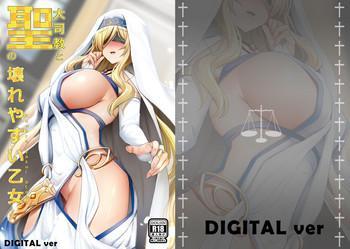 sei no daishikyou to koware yasui otome cover