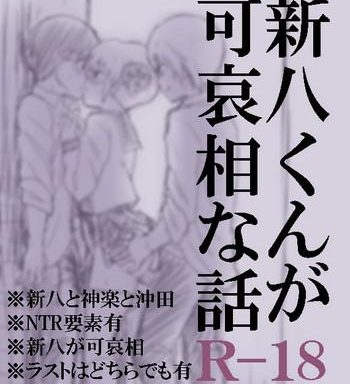 shinpachi kun ga kawaisou na hanashi cover