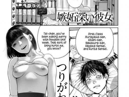 shittobukai kanojo jealous girlfriend cover
