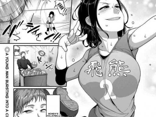 sshi shakaijin joshi volleyball circle no jijou affairs of the women x27 s volleyball circle of k city s prefecture 1 2 cover