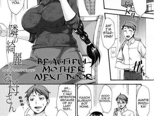 tonari no kirei na okaa san beautiful mother next door cover