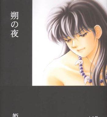 tsuitachi no yoru cover