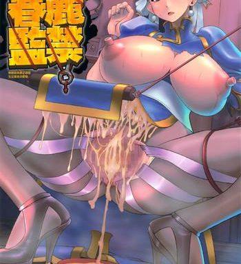 c79 man chin low cosine nakasone haiji toire komoru omanko jou chun li kankin super street fighter 4 cover