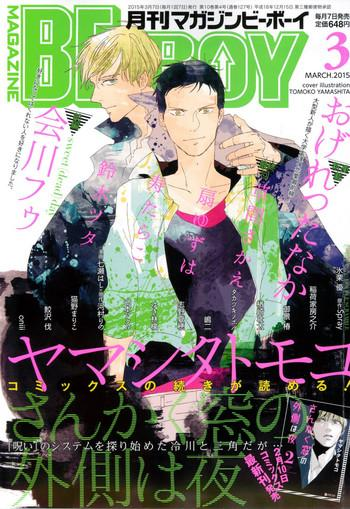 magazine be boy 2015 03 cover