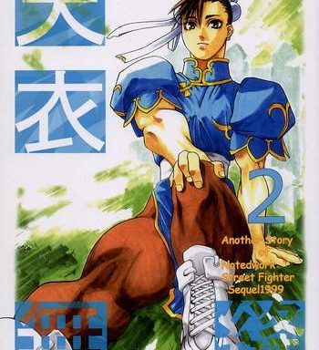 tenimuhou 2 another story of notedwork street fighter sequel 1999 cover