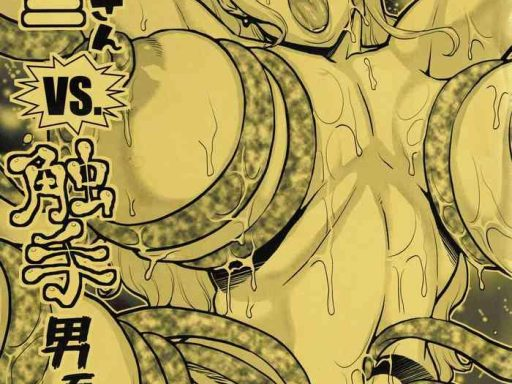 acid head murata nami ura 16 nami san vs shokushu danyuu nami hidden 16 nami san vs the tentacle man one piece english doujins com cover