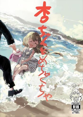 anzu chan to mechakucha cover