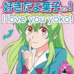 c89 kaigetsudou kotobuki q taro suki da yo youko san oh cool beauty jitsu wa watashi wa english h manga moe cover