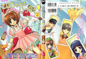 ero chan to issho 2 cover