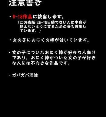 hitsuuchi futanari ban sos dan no nichijou kaigi hen suzumiya haruhi no yuuutsu cover