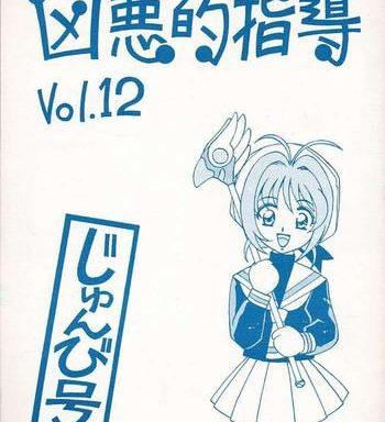 kyouakuteki shidou vol 12 junbigou cover