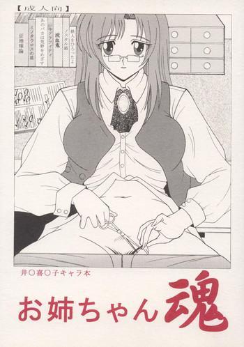 oneechan tamashi cover
