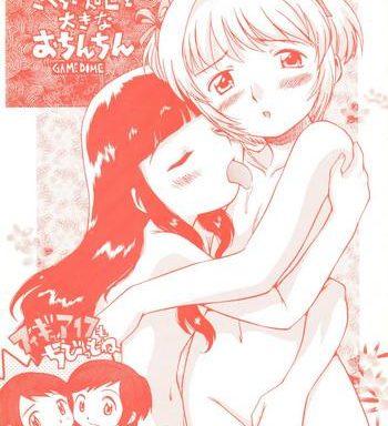sakura to tomoyo to ookina ochinchin cover