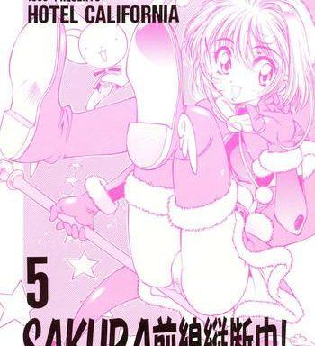 sakura zensen juudan naka 5 cover